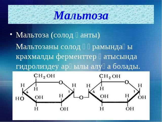 Мальтоза Мальтоза (солод қанты) Мальтозаны солод құрамындағы крахмалды фермен...