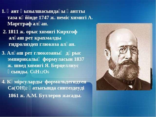 1. Қант қызылшасындағы қантты таза күйінде 1747 ж. неміс химигі А. Маргграф а...