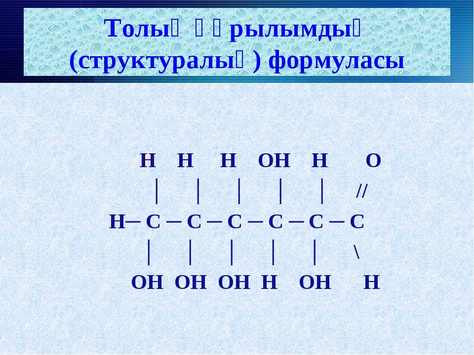 Толық құрылымдық (структуралық) формуласы Н Н Н ОН Н О │ │ │ │ │ // Н─ С ─ С...