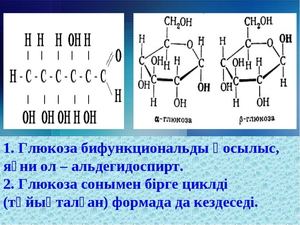 1. Глюкоза бифункциональды қосылыс, яғни ол – альдегидоспирт. 2. Глюкоза соны...