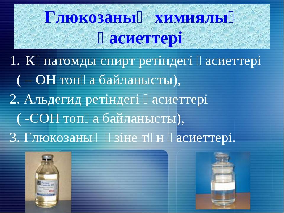 Көпатомды спирт ретіндегі қасиеттері ( – ОН топқа байланысты), 2. Альдегид ре...