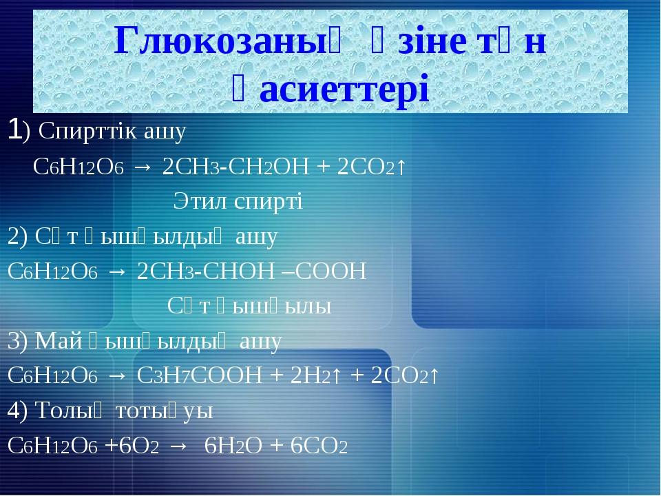 1) Спирттік ашу С6Н12О6 → 2СН3-СН2ОН + 2СО2↑ Этил спирті 2) Сүт қышқылдық ашу...
