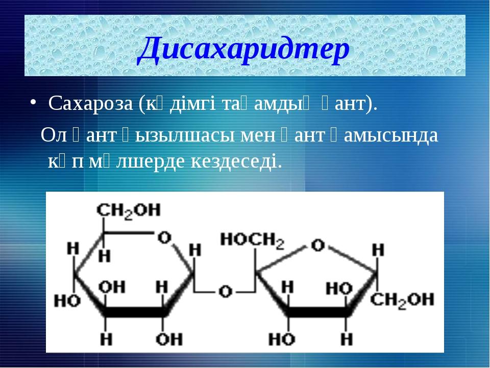 Дисахаридтер Сахароза (кәдімгі тағамдық қант). Ол қант қызылшасы мен қант қам...