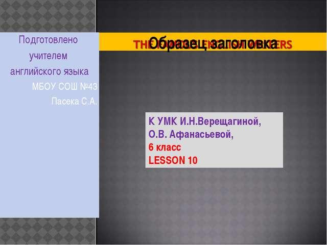 Подготовлено учителем английского языка МБОУ СОШ №43 Пасека С.А. К УМК И.Н.Ве...