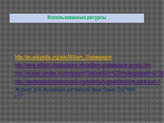 Использованные ресурсы http://en.wikipedia.org/wiki/William_Shakespeare http:...
