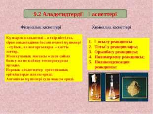 9.2 Альдегидтердің қасиеттері Құмырсқа альдегиді – өткір иісті газ, сірке аль
