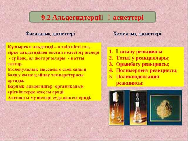 9.2 Альдегидтердің қасиеттері Құмырсқа альдегиді – өткір иісті газ, сірке аль...