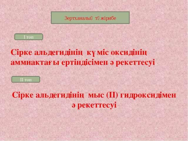 Зертханалық тәжірибе І топ ІІ топ Сірке альдегидінің күміс оксидінің аммиакта...