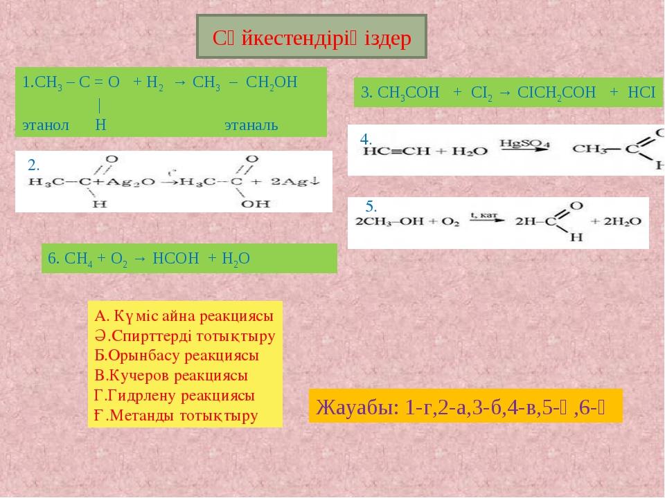Сәйкестендіріңіздер 1.CН3 – C = O + Н2 → CН3 – CН2OH | этанол H этаналь 2. 3....