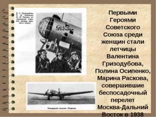 Первыми Героями Советского Союза среди женщин стали летчицы Валентина Гризоду