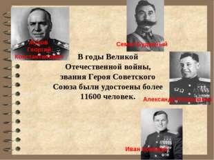 В годы Великой Отечественной войны, звания Героя Советского Союза были удосто