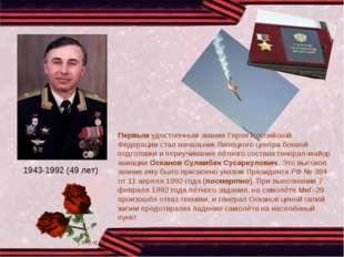 Первым удостоенным звания Героя Российской Федерации стал начальник Липецкого