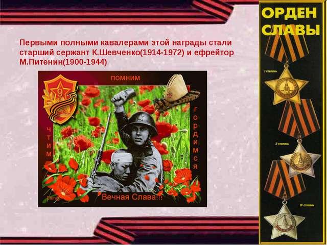 Первыми полными кавалерами этой награды стали старший сержант К.Шевченко(1914...