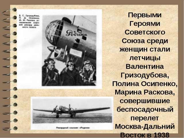 Первыми Героями Советского Союза среди женщин стали летчицы Валентина Гризоду...