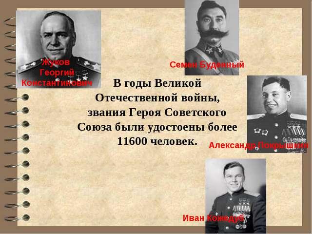 В годы Великой Отечественной войны, звания Героя Советского Союза были удосто...