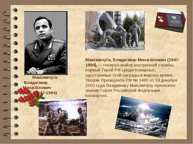 Максимчу́к, Влади́мир Миха́йлович (1947-1994),— генерал-майор внутренней служ...