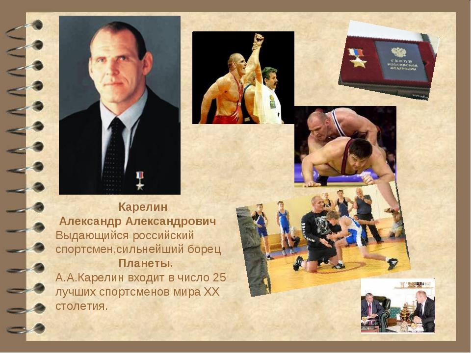 Карелин Александр Александрович Выдающийся российский спортсмен,сильнейший...