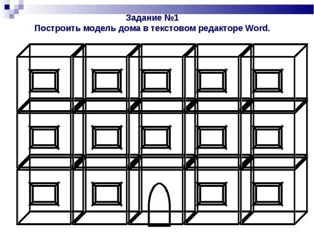Задание №1 Построить модель дома в текстовом редакторе Word.
