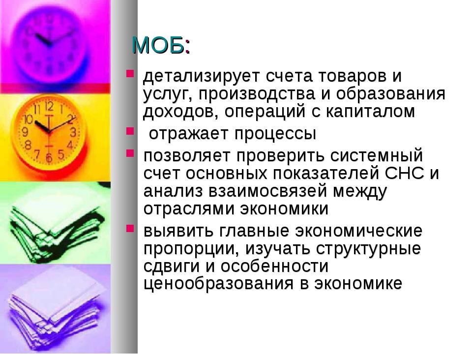 МОБ: детализирует счета товаров и услуг, производства и образования доходов,...