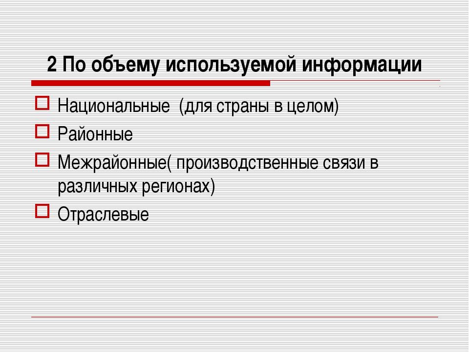 2 По объему используемой информации Национальные (для страны в целом) Районны...