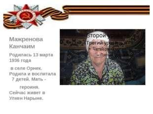 Мажренова Канчаим Родилась 13 марта 1936 года в селе Орнек. Родила и воспита