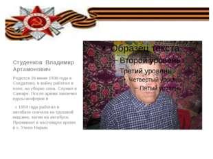 Студенков Владимир Артамонович Родился 26 июня 1936 года в Солдатово, в войн