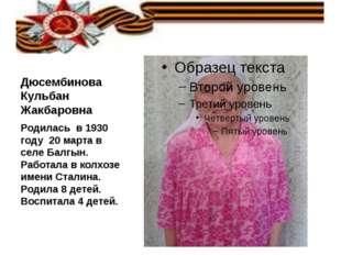 Дюсембинова Кульбан Жакбаровна Родилась в 1930 году 20 марта в селе Балгын.
