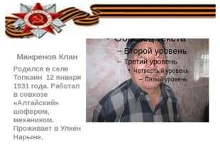 Мажренов Клан Родился в селе Топкаин 12 января 1931 года. Работал в совхозе