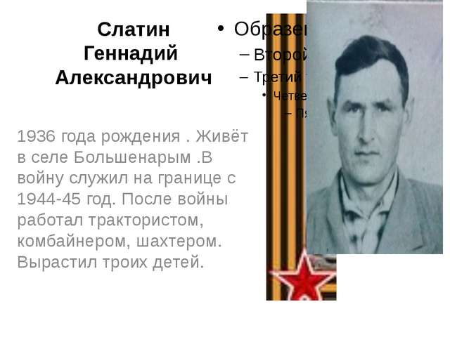 Слатин Геннадий Александрович 1936 года рождения . Живёт в селе Большенарым ....