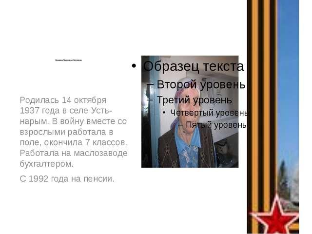 Нечаева Прасковья Фатеевна Родилась 14 октября 1937 года в селе Усть-нарым....