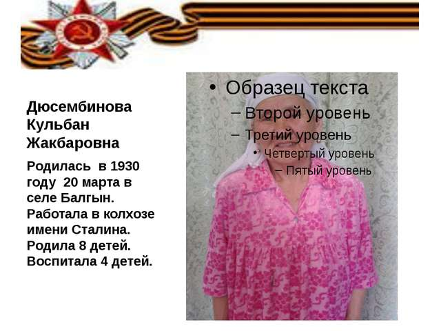 Дюсембинова Кульбан Жакбаровна Родилась в 1930 году 20 марта в селе Балгын....