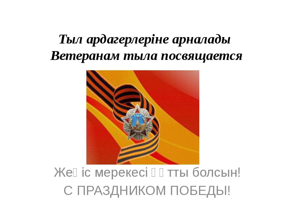 Тыл ардагерлеріне арналады Ветеранам тыла посвящается Жеңіс мерекесі құтты бо...