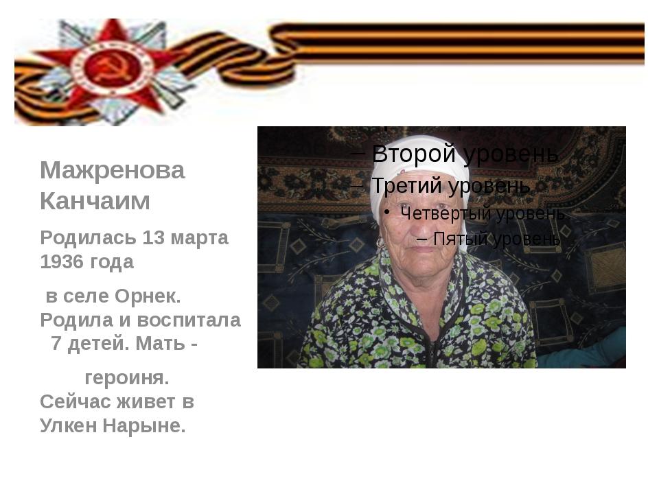 Мажренова Канчаим Родилась 13 марта 1936 года в селе Орнек. Родила и воспита...