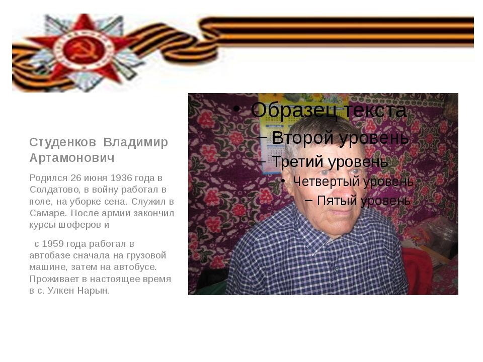 Студенков Владимир Артамонович Родился 26 июня 1936 года в Солдатово, в войн...
