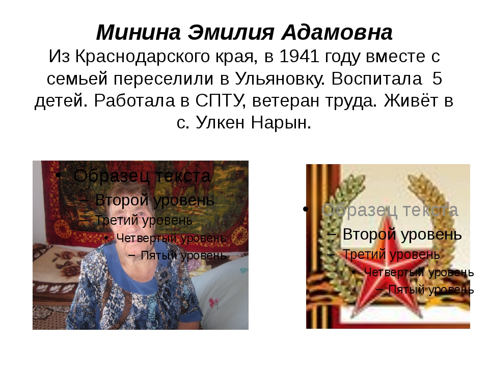 Минина Эмилия Адамовна Из Краснодарского края, в 1941 году вместе с семьей пе...