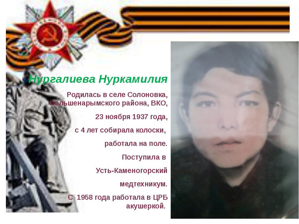 Нургалиева Нуркамилия Родилась в селе Солоновка, Большенарымского района, ВК...