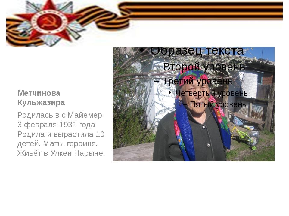 Метчинова Кульжазира Родилась в с Майемер 3 февраля 1931 года. Родила и выра...