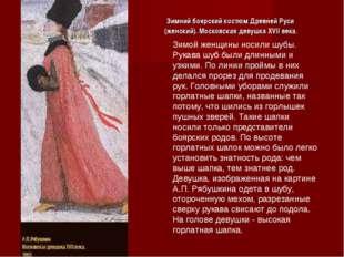 Зимой женщины носили шубы. Рукава шуб были длинными и узкими. По линии проймы