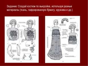 Задание: Создай костюм по выкройке, используя разные материалы (ткань, гафрир