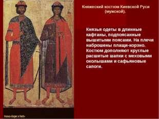 Княжеский костюм Киевской Руси (мужской). Князья одеты в длинные кафтаны, под