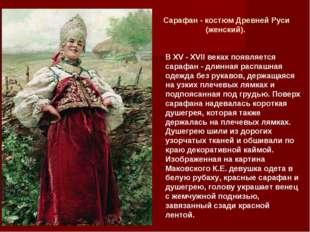 Сарафан - костюм Древней Руси (женский). В XV - XVII веках появляется сарафан