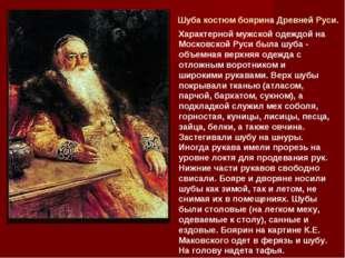 Шуба костюм боярина Древней Руси. Характерной мужской одеждой на Московской Р