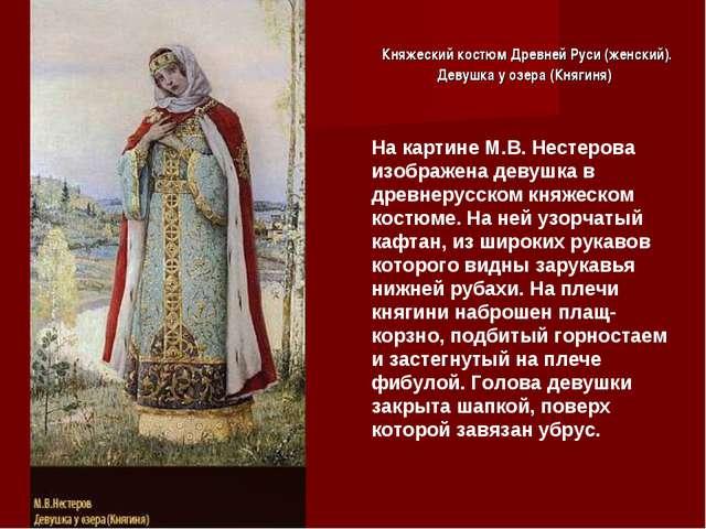 На картине М.В. Нестерова изображена девушка в древнерусском княжеском костюм...