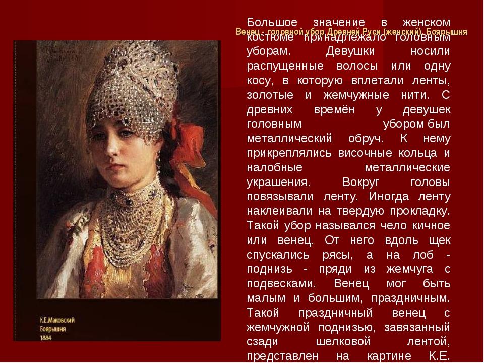 Большое значение в женском костюме принадлежало головным уборам. Девушки носи...