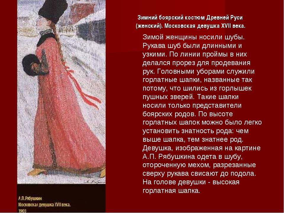 Зимой женщины носили шубы. Рукава шуб были длинными и узкими. По линии проймы...