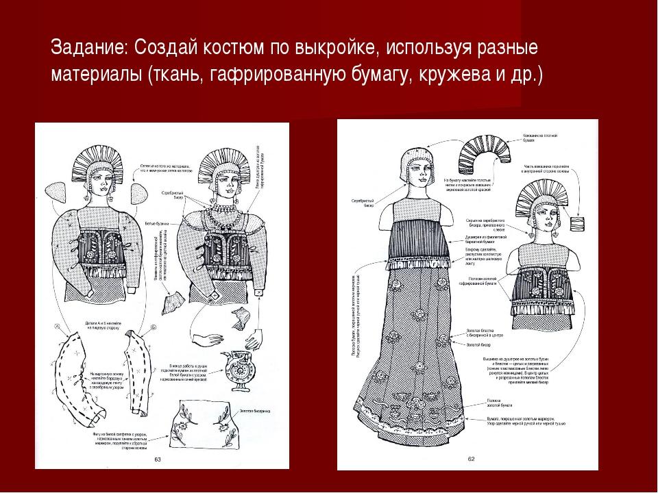 Задание: Создай костюм по выкройке, используя разные материалы (ткань, гафрир...
