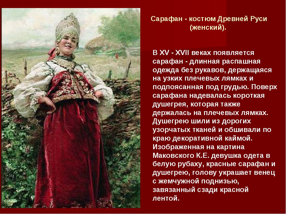 Сарафан - костюм Древней Руси (женский). В XV - XVII веках появляется сарафан...