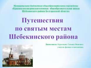 Выполнила: Курылкина Татьяна Ивановна учитель физики и математики