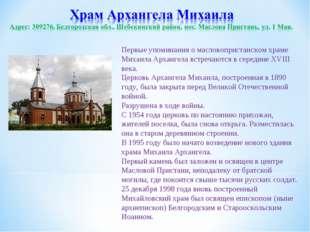 Первые упоминания о масловопристанском храме Михаила Архангела встречаются в