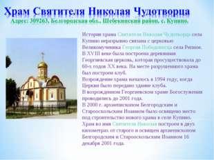История храмаСвятителя Николая Чудотворцасела Купино неразрывно связана с ц